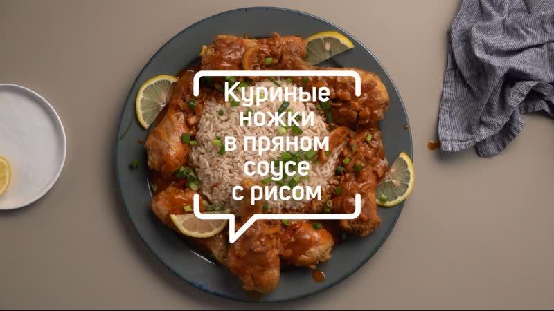Куриные ножки в пряном соусе Видео рецепт Нева Металл Посуда