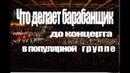 Александр Минец что делает барабанщик до концерта в популярной группе RESOURCE