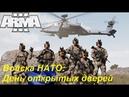 Arma 3 Экскурсия в воинскую часть НАТО Демонстрация техники и вооружения