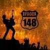 """Фестиваль """"ТРАССА - 148"""" 19-21 июля 2019!!!"""