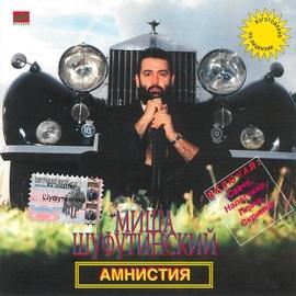 Михаил Шуфутинский альбом Амнистия