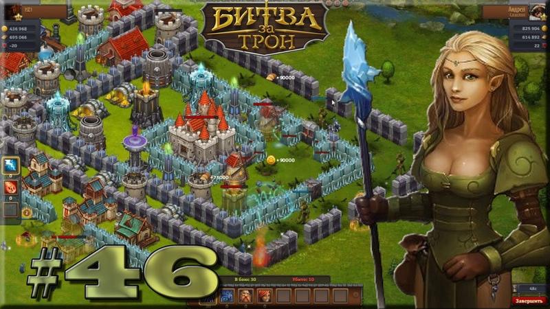игра битва за трон вконтакте (46)