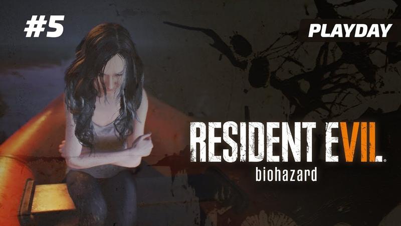 Resident Evil 7 — Часть 5: Освобождение Мии