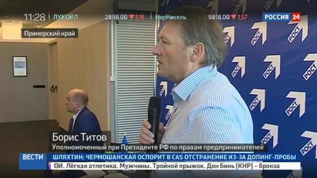Новости на Россия 24 Титов привез в Приморье стратегию развития