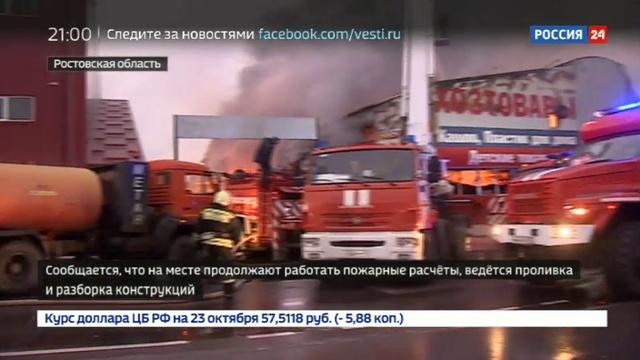 Новости на Россия 24 • Пожар в Ростове-на-Дону: случайность или закономерность?
