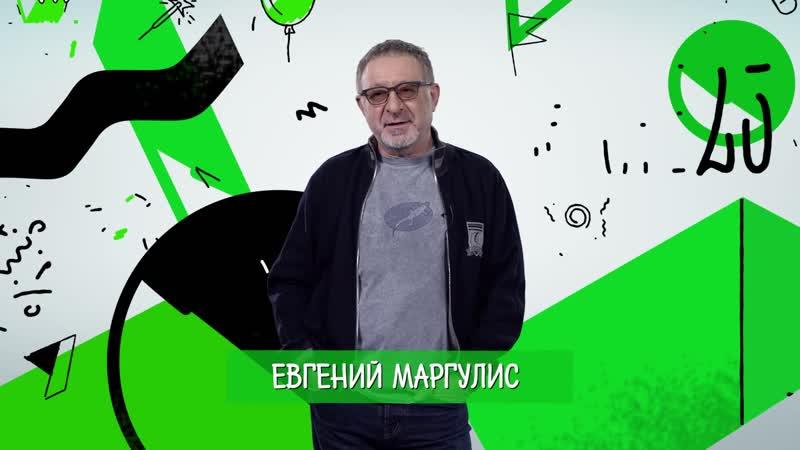 мне25: История Евгения Маргулиса