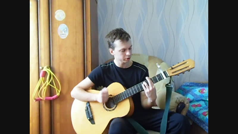 Градусы - Она (на гитаре)