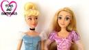 Куклы Принцессы Диснея Золушка и Рапунцель Игрушки для девочек Disney Cinderella Repunzel