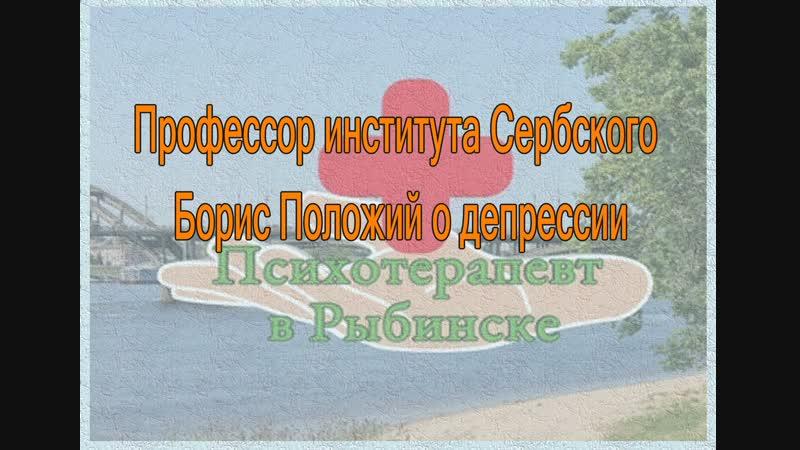 Профессор института Сербского Борис Положий о депрессии