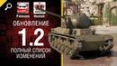 Обновление 1.2 - Полный Список Изменений - от Homish и Pshevoin - Будь готов! [World of Tanks]