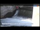 Чужая вода. Специальный репортаж Ольги Курлаевой