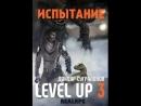 Сугралинов Данияр Level Up 3 Испытание Часть 2