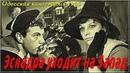 """""""Эскадра уходит на запад"""" (1965)"""