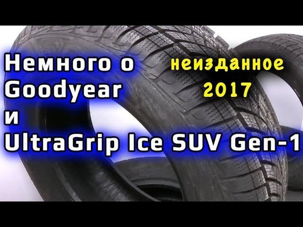 Немного о Goodyear и UltraGrip Ice SUV Gen 1 неизданное 2017