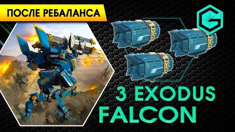 War Robots. Falcon 3 Exodus. Фалькон на Эксодусах после ребаланса. Бронебойная Эффективность.