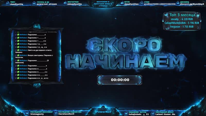 Дмитрий Пивоваров - live via Restream.io