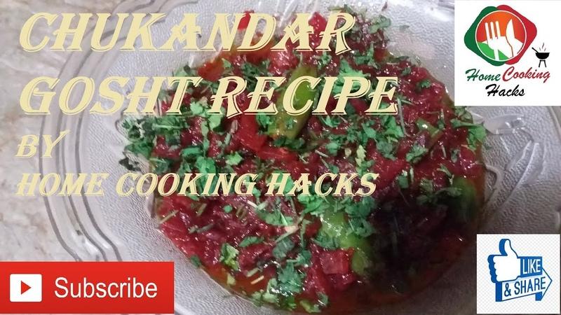 Chukandar Gosht Recipe   Chukandar Gosht In Urdu   Chukandar Gosht Banane Ka Tarika