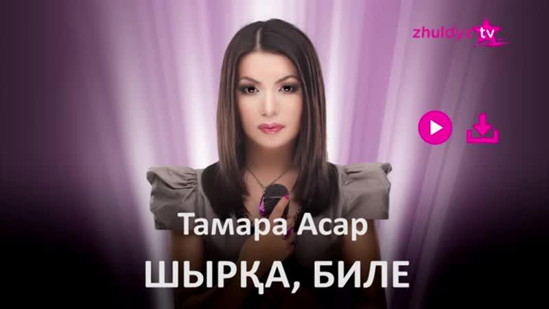 Тамара Асар - Шырқа, биле (Zhuldyz Аудио).mp4