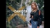 Рита Дакота - Нежность (0+)