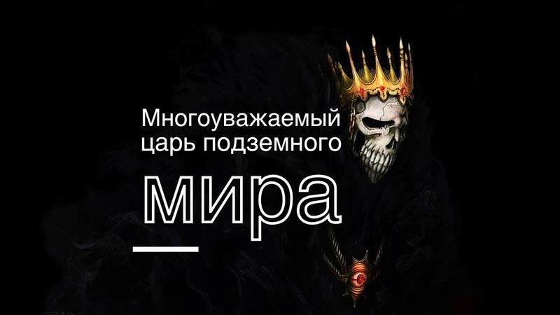 Царь подземного мира