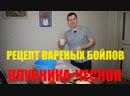 Рецепт вареных бойлов Клубника-Чеснок. Дешёвые бойлы. 1 часть.