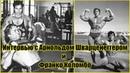 Интервью с Арнольдом Шварценеггером и Франко Коломбо