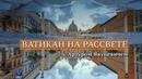 Ватикан на рассвете без толпы туристов лучшая смотровая в Риме собор Петра