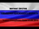Спец. видео № 1 Митинг против пенсионного грабежа.