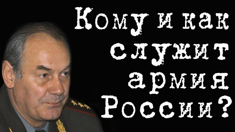 Кому и как служит армия России ЛеонидИвашов