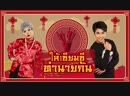 Шоу Тётушки Годжи 2х11 Ом Пават Ohm Pawat