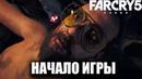 Прохождение Far Cry 5 - Начало игры на русском языке