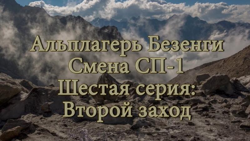 Альплагерь Безенги Смена СП 1 Шестая серия Второй заход