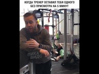 Strength of Body. Когда тренер оставил тебя одного без присмотра на 5 минут