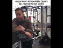 Strength of Body Когда тренер оставил тебя одного без присмотра на 5 минут