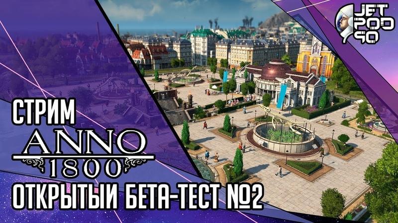 ANNO 1800 игра от Blue Byte и Ubisoft СТРИМ Открытый бета тест на русском с JetPOD90 день №2