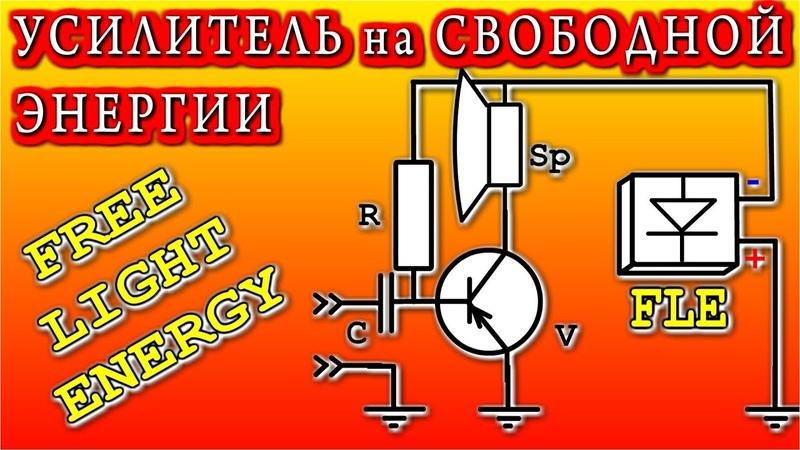 FREE LIGHT ENERGY УСИЛИТЕЛЬ на СВОБОДНОЙ ЭНЕРГИИ