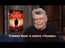 Стивен Кинг о своём новом романе «Чужак»