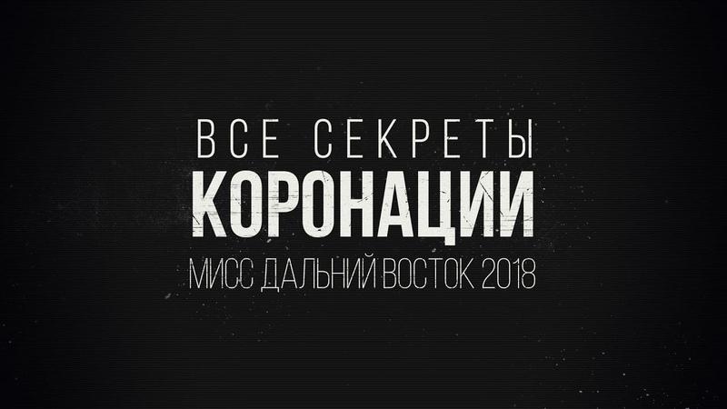 Все секреты Коронации Мисс ДВ-2018. Хабаровск.