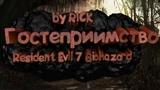 Гостеприимство в Resident Evil 7 Biohazard Нарезка со стрима