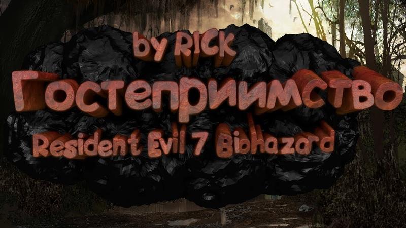 Гостеприимство в Resident Evil 7 Biohazard [Нарезка со стрима]
