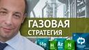 ГАЗОВАЯ Финансовая Стратегия Максима Шеина Как ВСЁ слить на фондовом рынке Инвестиции БРОКЕР ТВ