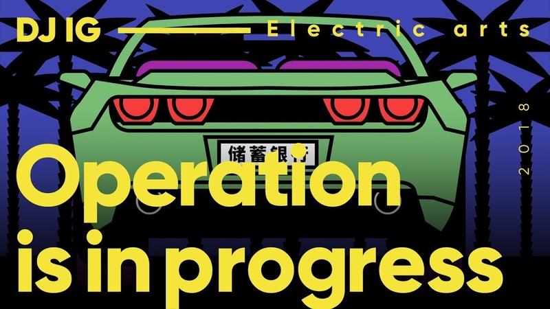 DJ IG — Operation is in progress (Подождите, операция выполняется)