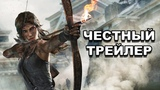 Честный трейлер — «Shadow of the Tomb Raider» / Honest Game Trailers [rus]