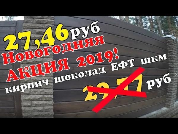 Кирпич ФАГОТ ещё дешевле 27 56р ЕФТ100 шоколад МК ШКМ плитка по 23 06р ЦОК20 ШКМ
