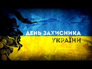 День Захисника України 14.10.2018