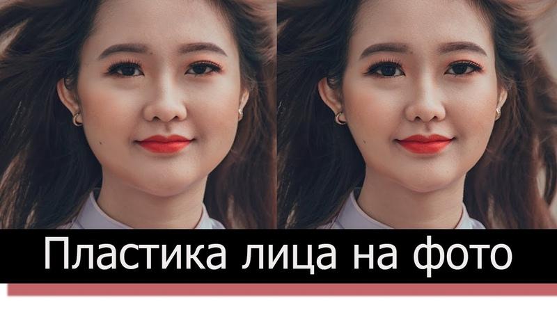 Пластика лица без фотошопа