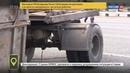 Новости на Россия 24 • На Ярославском шоссе мусоровоз чуть не потерял прицеп
