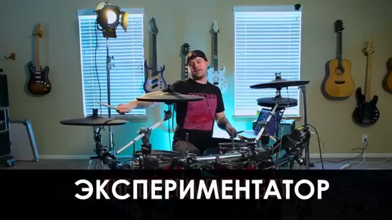 Все виды барабанных каверов (JARED DINES RUS)