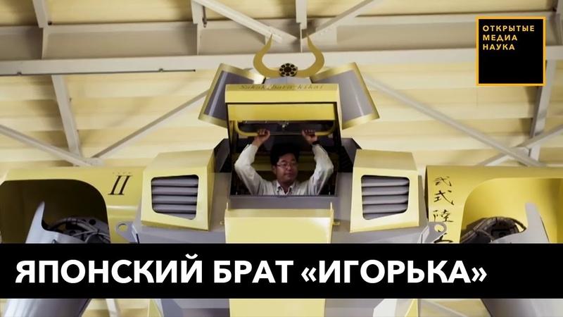 У боевого робота «Игорька» от Калашникова есть японский аналог