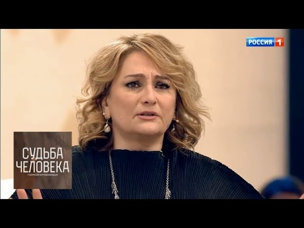 Ия Нинидзе. Судьба человека с Борисом Корчевниковым